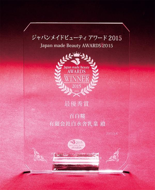 第1回「ジャパンメイド・ビューティ」アワード百白糀が最優秀賞受賞!