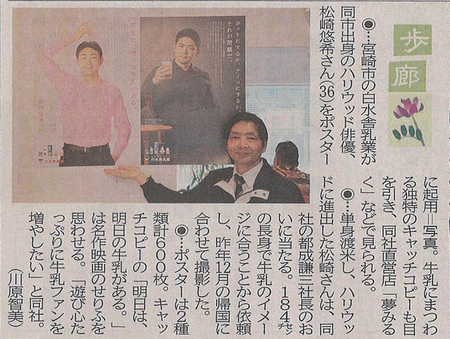 宮崎日日新聞2017年4月8日号