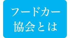 宮崎フードイベントサポート協会とは