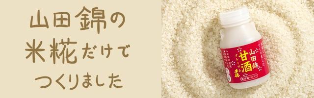 山田錦甘酒